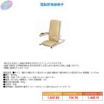 電動昇降座椅子