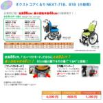 ネクストコアくるりNEXT-71B、81B(介助用)