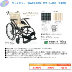 ウェイビット WA22-40S、WA16-40S(介助用)
